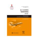 基于可靠性的飞机维修优化(英文版)大飞机出版工程