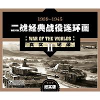 连环画套装 二战经典战役连环画 纪实版 全20册