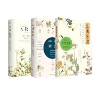 生生不息 山海百灵 万物有灵 共3册 传承彩绘中国智慧 视听结合 吟诵声里 寻古意 得新知 品味人间