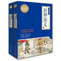 封神演义:绣像珍藏本:全2册