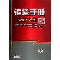 铸造手册 第3卷 铸造非铁合金