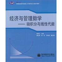 经济与管理数学--微积分与线性代数 雷田礼 9787040181029 高等教育出版社教材系列