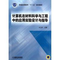 计算机在材料科学与工程中的应用实验设计与指导 机械工业出版社
