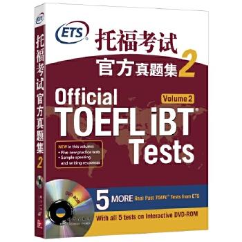 新东方 托福考试官方真题集2ETS中国官方授权版本,5套全新真题首次发布,助力考生备考。