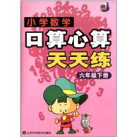 小学数学口算心算天天练(六年级)(下册)