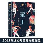 萤王(继穿堂风,蝙蝠香之后,曹文轩先生2018年全新力作)