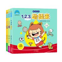 儿童健康知识绘本 健康的我系列(不要输给感冒+好好儿吃+1,2,3,动起来)(3册套装)