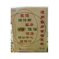 通用客房管理系统(北京客户可上门安装培训)