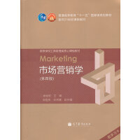 【正版二手书旧书 8成新】市场营销学(第4版) 吴健安 高等教育出版社 9787040325904