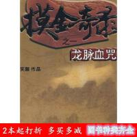 【二手旧书9成新】摸金奇录之一・龙脉血咒大众文艺出版社