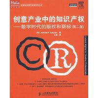 创意产业中的知识产权-数字时代的版权和商标