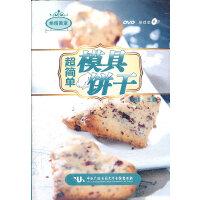 超简单模具饼干/DVD