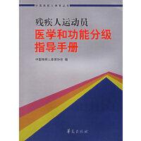 残疾人运动员医学和功能分级指导手册――中国残疾人体育丛书