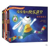 皮皮兔的快乐课堂全10册 快乐做自己/乐观看问题/学会倾听