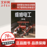 维修电工(基础知识)(第2版) 中国劳动社会保障出版社