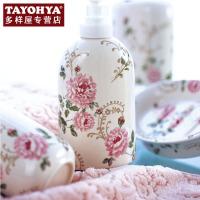 TAYOHYA 多样屋  花园玫瑰陶瓷卫浴四件套