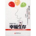 【新书店正版】幸福生存*一只名叫拉拉的小熊对生活认知的读白 方建国 中国城市出版社9787507421620