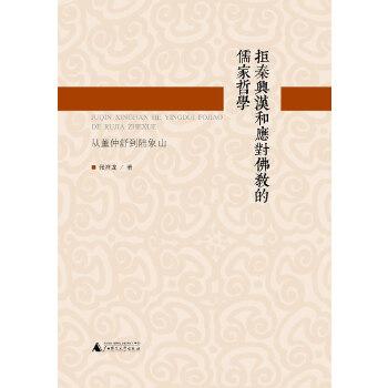 拒秦兴汉和应对佛教的儒家哲学——从董仲舒到陆象山