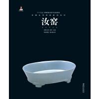 中国古代名窑:汝窑