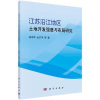 江苏沿江地区土地开发强度与布局研究