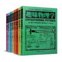 全世界孩子最喜爱的大师趣味科学丛书(套装全八册)