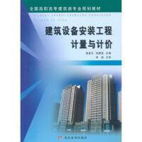 建筑设备安装工程计量与计价 黄河水利出版社