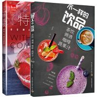【全2册】不一样的饮品茶饮调酒咖啡蔬果汁+特尚饮80款人气咖啡馆特饮 花祥饮品鲜榨果汁配方学做奶茶配