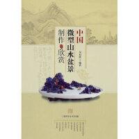 【正版现货】中国微型山水盆景制作与欣赏 马伯钦 9787547803417 上海科学技术出版社
