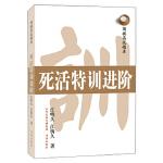 【新书店正版】围棋高段题库:死活特训进阶 江铸久 书海出版社9787805509778