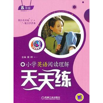 五年级:小学英语阅读理解天天练(2012年1月印刷)