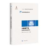 大数据产业发展总体战略研究(工程科技发展战略研究丛书)