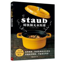 铸铁锅无水料理 (不加一滴水,利用食材自身的水分烹饪,浓缩美味,节省时间。83个无水烹调食谱,满足日常所需。)家常菜美