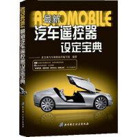 《*汽车遥控器设定宝典》星宝奥汽车维修技师编写组北京科学技术出版社9787530460160