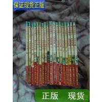 【二手旧书9成新】美少女战士(1-18,全),一版一印,品佳 /(日)武内直子绘 中国对?