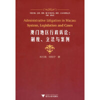澳门地区行政诉讼:制度、立法与案例