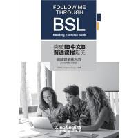 突破IB中文B普通课程难关-阅读理解练习册(2018年新大纲版)