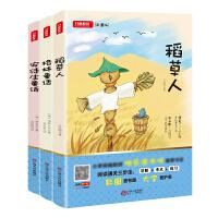 安徒生童话+格林童话+稻草人(套装共3册)三年级上册小学生统编教材 快乐读书吧阅读书目