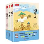 安徒生童话+格林童话+稻草人(套装共3册)小学统编教材快乐读书吧三年级上册套装