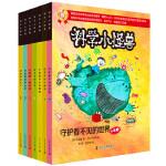 科学小怪兽(套装7册)