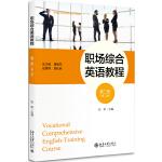 职场综合英语教程 第二册 (第二版)
