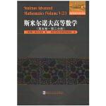 斯米尔诺夫高等数学.第五卷.第二分册