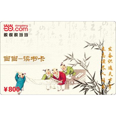 当当读书卡800元新版当当礼品卡-实体卡,免运费,热销中!