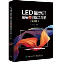 LED显示屏组装与调试全攻略(第2版) 9787121368769 新华书店 正品保障