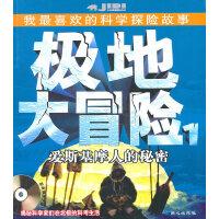 极地大冒险(1)爱斯基摩人的秘密(附赠VCD)