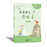 跟着课文学绘本(二年级下册)(小学绘本教学丛书)
