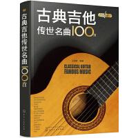 永恒的旋律--古典吉他传世名曲100首