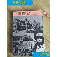 [老书收藏]上海战役 /中国人民解放军上海警备区。 学林出版社出?