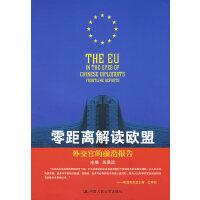 零距离解读欧盟――外交官的前沿报告