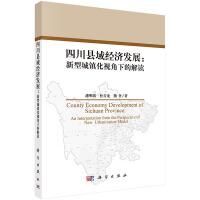 四川县域经济发展:新型城镇化视角下的解读
