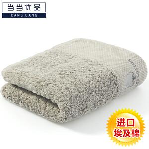 当当优品 进口埃及长绒棉钻石缎边毛巾 绣花面巾 青灰色 35x75